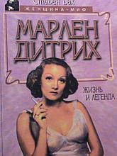"""Бах Стівен. Марлен Дітріх. Життя і легенда. серія """"Жінка-міф"""". Смоленськ, 1997."""