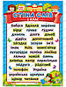 Плакат Стіна слів