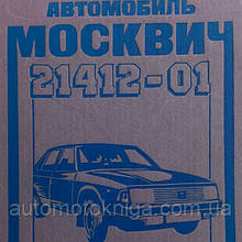 АВТОМОБИЛИ МОСКВИЧ АЗЛК -  21412-01