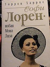 Харріс Уоррен. Софі Лорен. Нова Мона Ліза. М., 2001.