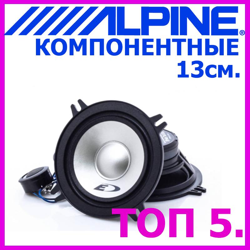 Акустика для авто Alpine SXE-1350S (Авт. гучномовець, 2-пол. компонентна, 13см, 250 Вт пік/30Вт ном.)