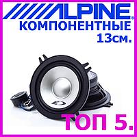 Акустика для авто Alpine SXE-1350S (Авт. громкоговор, 2-пол. компонентная, 13см, 250 Вт пик/30Вт ном.)