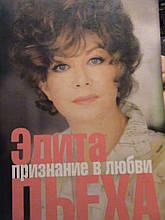 Бахарєва Н. Едіта П'єха. Визнання в любові. С-Пб, 2007.