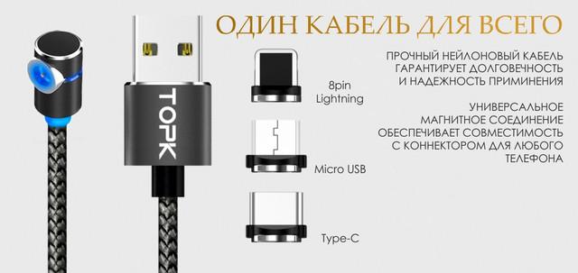Магнитный кабель Micro USB / Type-C  / Lightning Topk для зарядки телефона Черный, 1м