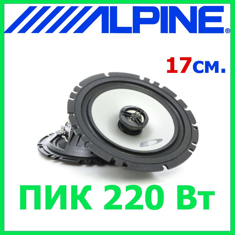 Акустика для авто Alpine SXE-1725S (Авт. гучномовець, 2-пол. коакс, 17см, 220 Вт пік/40Вт ном.)