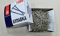 Булавка заколочна тип 1-30  (уп 1000шт) С3-0545