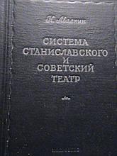 Авалкин Н.А. Система Станіславського і радянський театр. М., 1954.