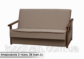 """Диван """"Американка"""" 140 см в 1 категорії тканини (Тканина 38)"""