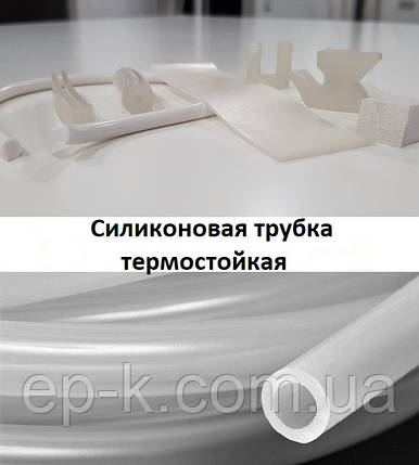 Силиконовая трубка термостойкая (изготовление), фото 2