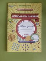 Українська мова та читання 2 клас робочий зошит 1 частина