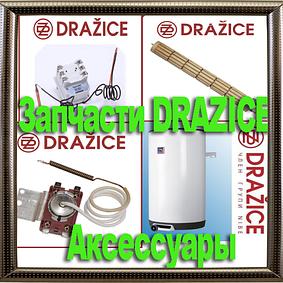 Аксессуары (запчасти) для бойлеров DRAZICE (Дражице)