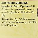 Амалаки чурна (Amalaki Choorna, SDM), 100 грамм - самый богатый природный источник витамина С, фото 8