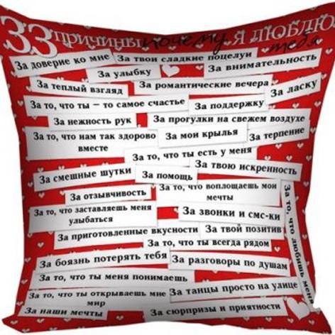"""Подушка """"33 причины почему я люблю тебя"""""""