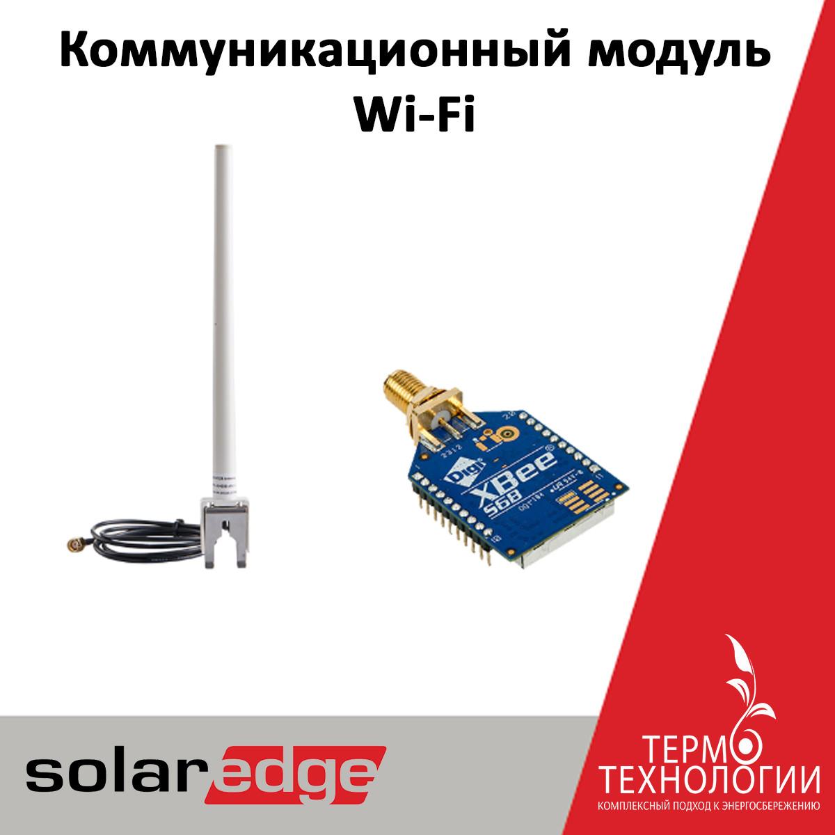 Коммуникационный модуль Wi-Fi SolarEdge