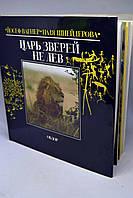 "Книга: ""Царь зверей не лев"""