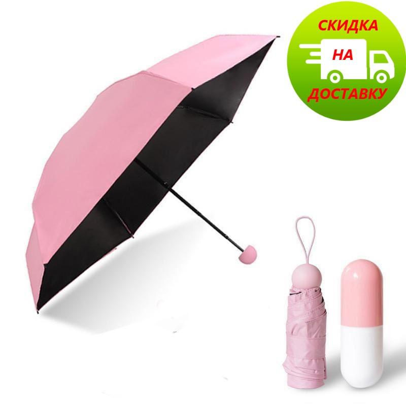 Детский зонтик | Мини зонт капсула | Компактный зонтик в футляре | Парасолька (розовый)
