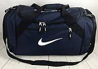 Большая дорожная сумка Nike. Большая спортивная сумка .Сумка в дорогу.