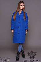 Пальто кашемировое женское стильное цвета электрик (размеры 42-44, 46-48)