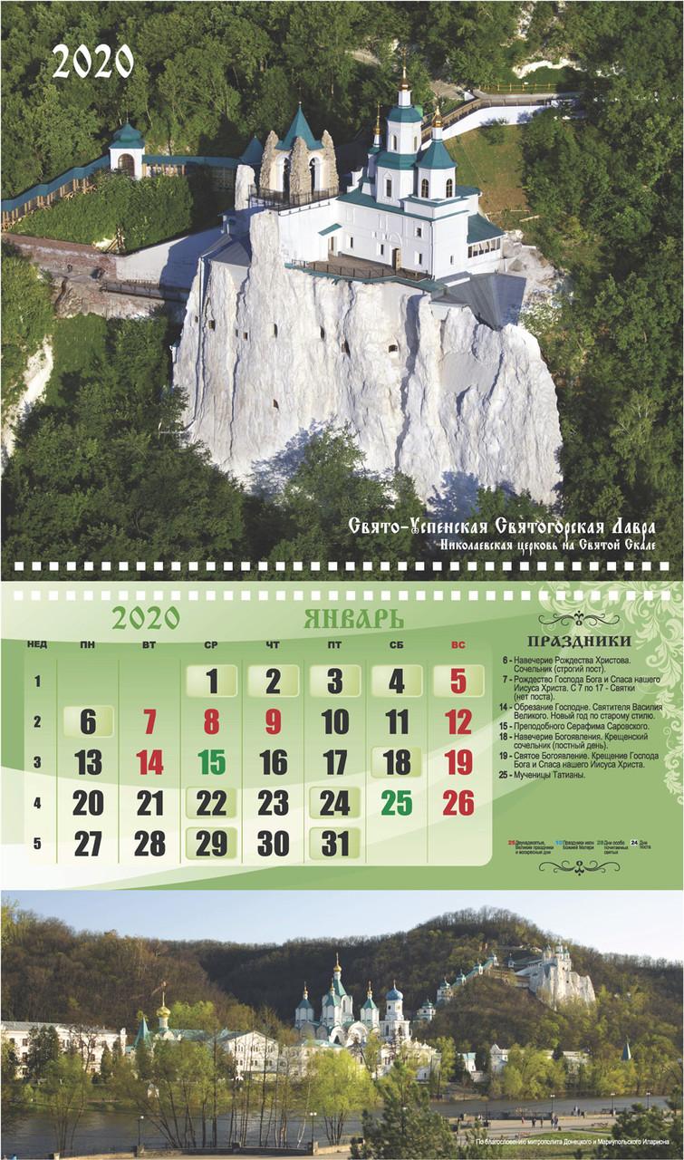 Календарь настенный двойной отрывной на пружине на 2020 г.