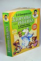 """Книга: Е.О. Комаровский, """"Здоровье ребенка и здравый смысл его родственников"""""""