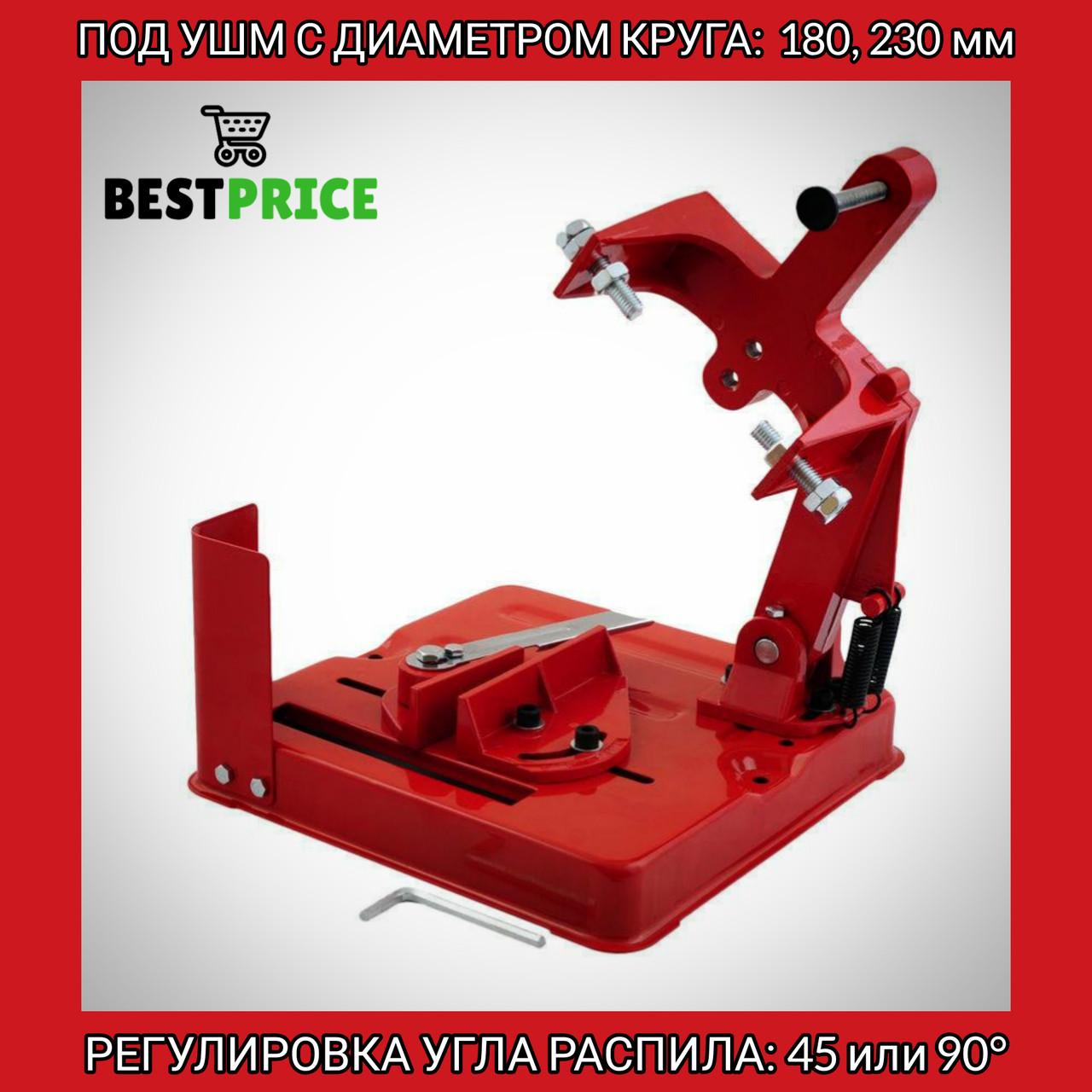 Стойка под УШМ Intertool - 180-230 мм