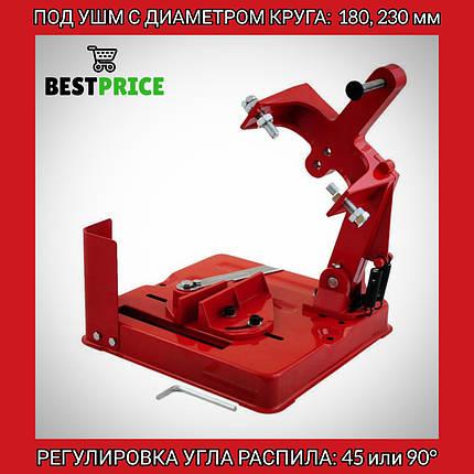 Стойка под УШМ Intertool - 180-230 мм, фото 2