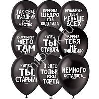 Качество! Латексные шарики 12 дюймов/30см Декоратор BLACK (шелк) 2 ст. рис Оскорбительные шарики С Днем