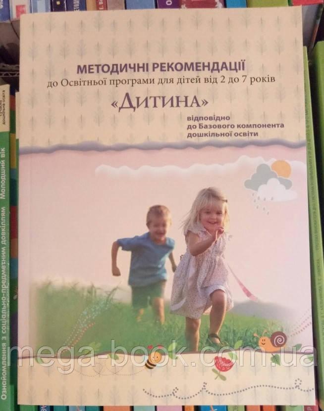 """Методичні рекомендації до програми """"Дитина"""""""