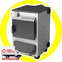 Буржуй К-15 - котел твердотопливный на 15 кВт (150 кв.м.)