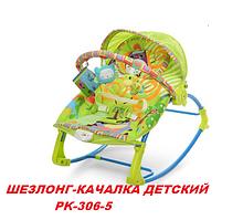 ШЕЗЛОНГ-КАЧАЛКА ДЕТСКИЙ PK-306 цвет розовый, голубой, зеленый