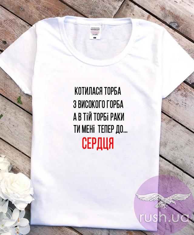Жіноча футболка з принтом Котилася торба