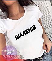 Жіноча футболка з принтом Шаленій