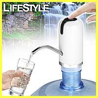 Автоматический насос помпа для питьевой воды Charging Pump C50