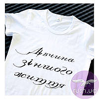 Жіноча футболка з надписом Дівчина з іншого життя