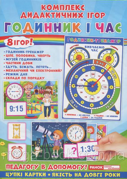 Комплекс дидактичних ігор. Годинник і час. 8 ігор