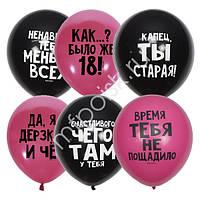 Качество! Воздушные шары для Декора 12 дюймов/30см Декоратор BLACK&FUCHSIA (шелк) 2 ст. рис Оскорбительные