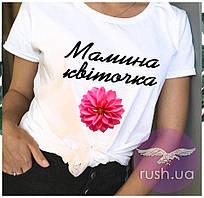 Жіноча футболка з надписом Мамина квіточка