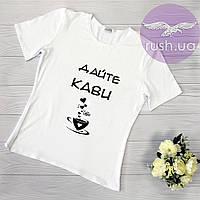 Жіноча футболка з надписом Дайте кави