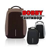 Рюкзак антивор система Bobby xd design с USB портом (бобби коричневый городской для ноутбука)