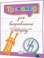 1 клас / Тренажер для виправлення почерку. Правильний наклон (НУШ 2019) / Києнко / Торсинг