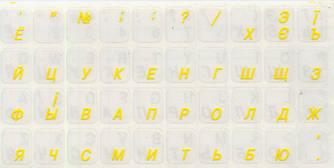 Наклейки на клавиатуру прозрачные с желтыми буквами Рус