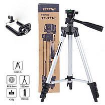 Телескопический штатив для смартфонов   Тренога   Трипод Tefeng 3110, фото 3