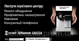 Ремонт Кавоварок та Кавомашин