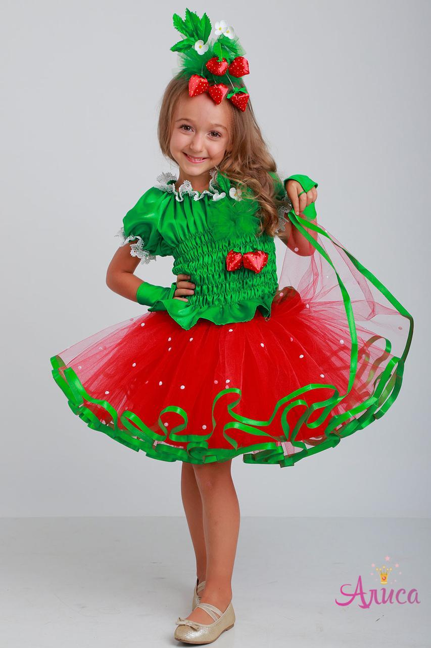Карнавальный костюм Клубника для девочки