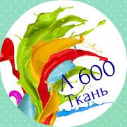"Ткань для рулонных штор Kamila ""А600"" 45 цветов"