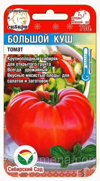 Томат Большой Куш, семена