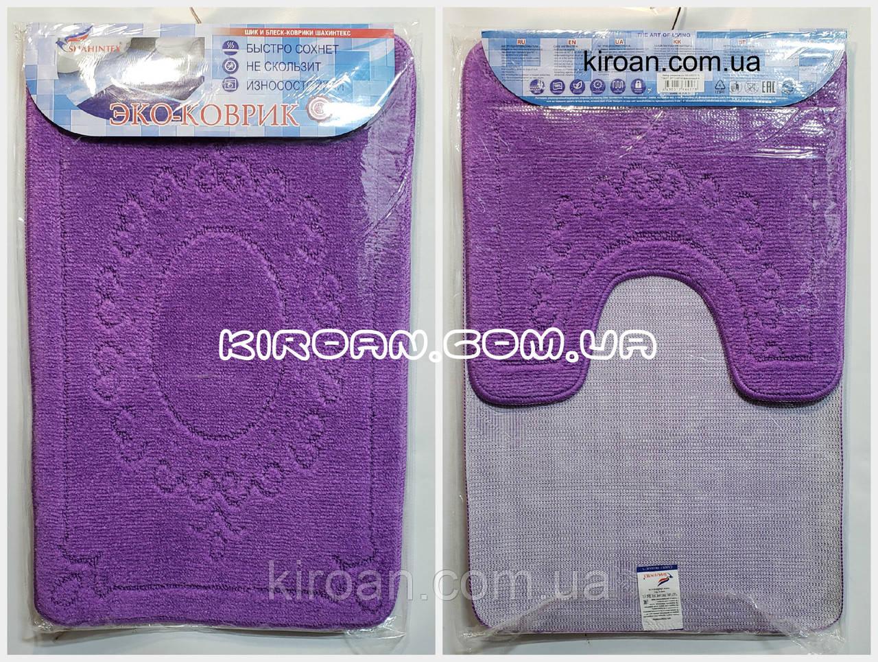 SHAHINTEX ЕКО Набір килимків для ванної 45*75 + 45*43 см (фіолетовий)