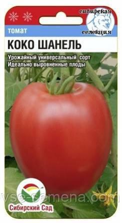 Томат Коко Шанель, семена
