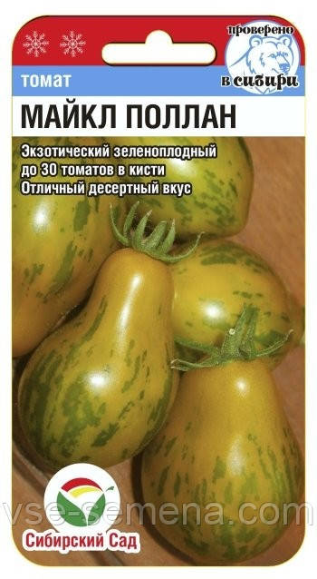 Томат Майкл Поллан, семена