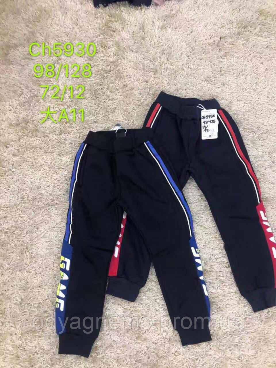 Утепленные спортивные брюки для мальчиков S&D оптом, 98-128 рр.